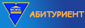 Абитуриент ГрГУ им. Янки Купалы