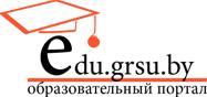Образовательный портал ГрГУ им. Янки Купалы